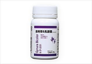 加賀野菜を活用したサプリメントの開発
