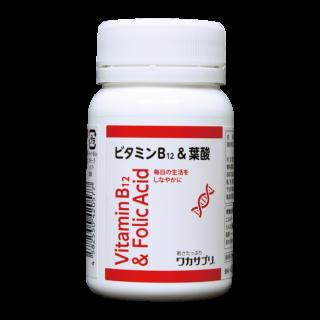 ビタミンB12&葉酸