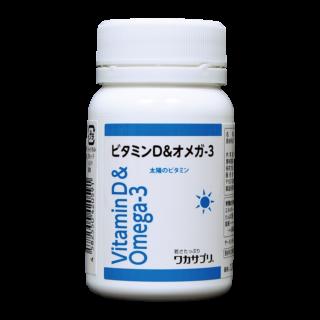 ビタミンD&オメガ-3