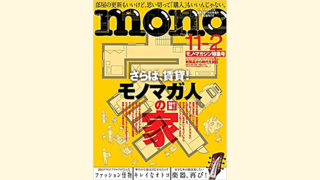 ワールドフォトプレス社 モノ・マガジン 2015年11月号に「レスベラトロールGold」が掲載されました。