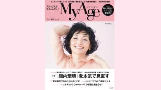 集英社 MyAge2016春号に、Wakasapri for Pro. シリーズが掲載されました。