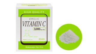 従来製品と比べて1.5倍のビタミンCを含む「高濃度ビタミンC」