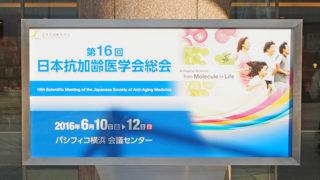 第16回日本抗加齢医学会総会・出展報告と来場の御礼 ~ 分子生理化学研究所 「長寿遺伝子サーチュインの活性化・NADセミナー」が人気 ~