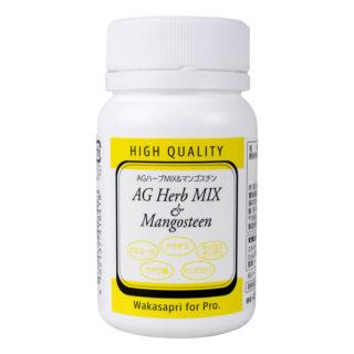 AGハーブMIX&マンゴスチン-Wakasapri for Pro.