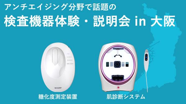アンチエイジング分野で話題の検査機器体験・説明会 in 大阪