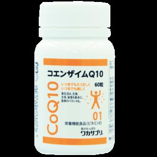 コエンザイムQ10(酸化型)