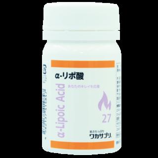 α-リポ酸