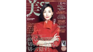 美ST2015年1月号
