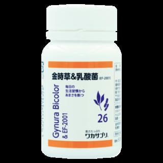 金時草&乳酸菌(EF-2001)