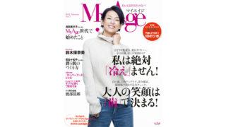 MyAge(マイエイジ)2014Autumm