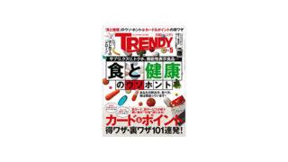 日経Trendy2015年5月号