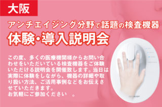 アンチエイジング分野で話題の検査機器「無料」体験・導入説明会(大阪・北区堂島開催)