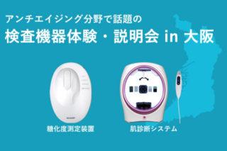 アンチエイジング分野で話題の検査機器体験・説明会(大阪会場)