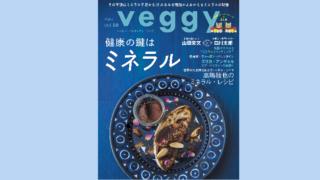 キラジェンヌ社 veggy 2018年2月号にワカサプリ マグネシウムが掲載されました。