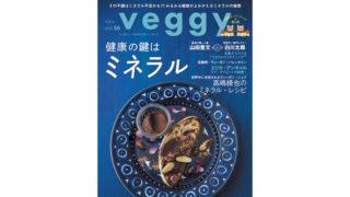 veggy2018年2月号