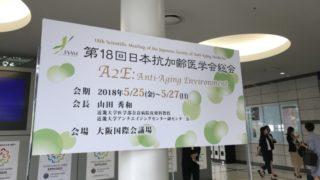 第18回日本抗加齢医学会総会・出展報告と来場の御礼