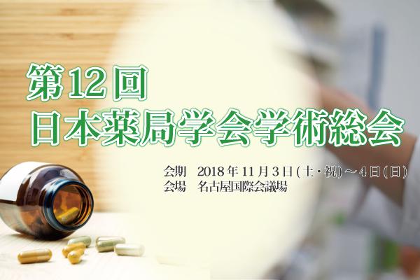 【ブース出展】第12回 日本薬局学会学術総会