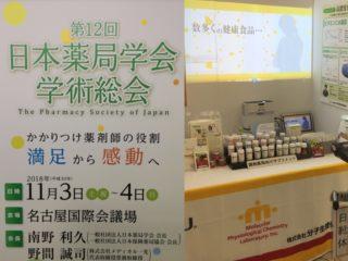 第12回 日本薬局学会学術総会参加出展報告と来場の御礼