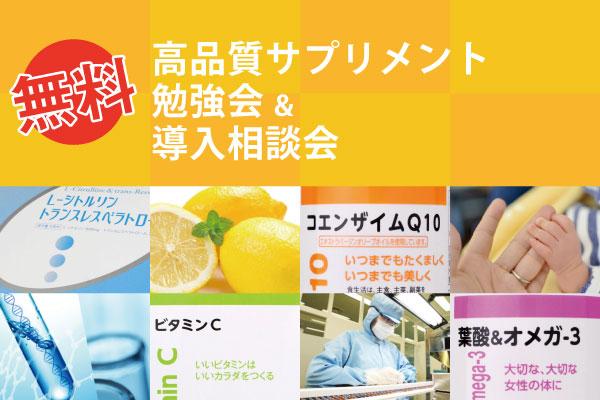 高品質サプリメント「無料」勉強会&導入相談会(東京・高田馬場開催)