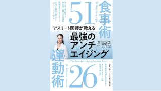 文藝春秋社 黒田愛美先生著「アスリート医師が教える-最強のアンチエイジング食事術51-運動術26」にWakasapri for Pro.を掲載いただきました。