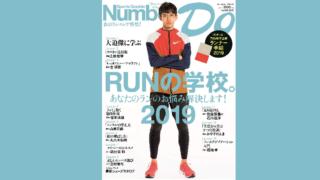文藝春秋社  NumberDo(ナンバー・ドゥ) にワカサプリシリーズが掲載されました。