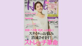 日経BPマーケティング社 日経ヘルス 10月号にワカサプリ ビタミンCが掲載されました。