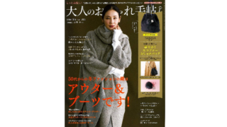 宝島社 大人のおしゃれ手帖 12月号にVISION FORMULA SUPPLEMENT が掲載されました。