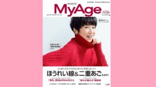 集英社 MyAge-マイエイジ- 秋冬号にVISION FORMULA SUPPLEMENT が掲載されました
