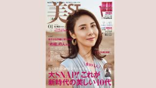 光文社 美ST 1月号にVISION FORMULA SUPPLEMENT が掲載されました。