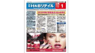 ヘルスビジネスマガジン社 月刊H&Bリテイル 1月号に当社記事が掲載されました。