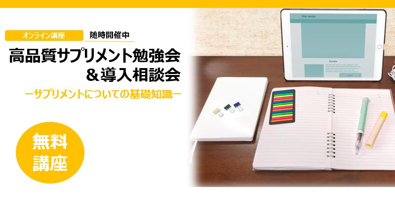 【無料・オンライン】高品質サプリメント勉強会・導入相談会