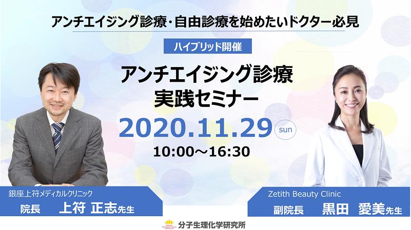 【ハイブリッド開催】アンチエイジング診療実践セミナー