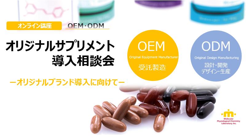 【OEM・オンライン】オリジナルサプリメント導入相談会(無料)