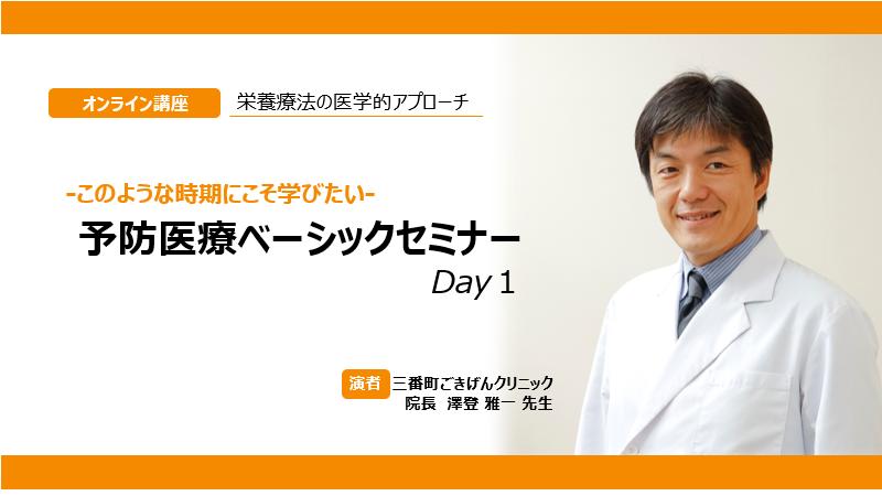 【オンライン特別企画】予防医療ベーシックセミナー Day1