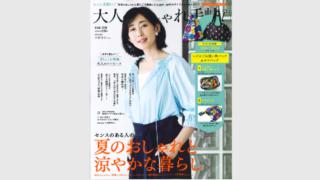 宝島社 大人のおしゃれ手帖 8月号に「VISION FORMULA SUPPLEMENT」を掲載いただきました。