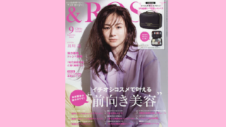 宝島社 &ROSY 9月号に「ワカサプリ ビタミンC」を掲載いただきました。