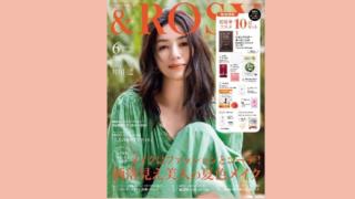 宝島社 &ROSY 6月号に「Wakasapuri for Pro. 高濃度ビタミンC 3,000mg」が掲載されました。