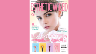 美容経済新聞社 エステティック通信9月号にてワカサプリ ビタミンCが掲載されました。