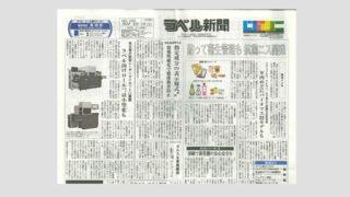 ラベル新聞社 ラベル新聞 1225号(8月1日発行) にてFSC認証の取り組みについて掲載いただきました。