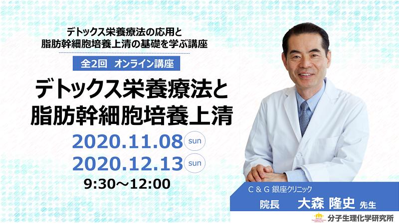 【オンライン講座】デトックス栄養療法と脂肪幹細胞培養上清