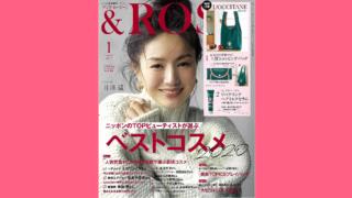 宝島社 &ROSY 1月号にてワカサプリ ビタミンC が掲載されました。