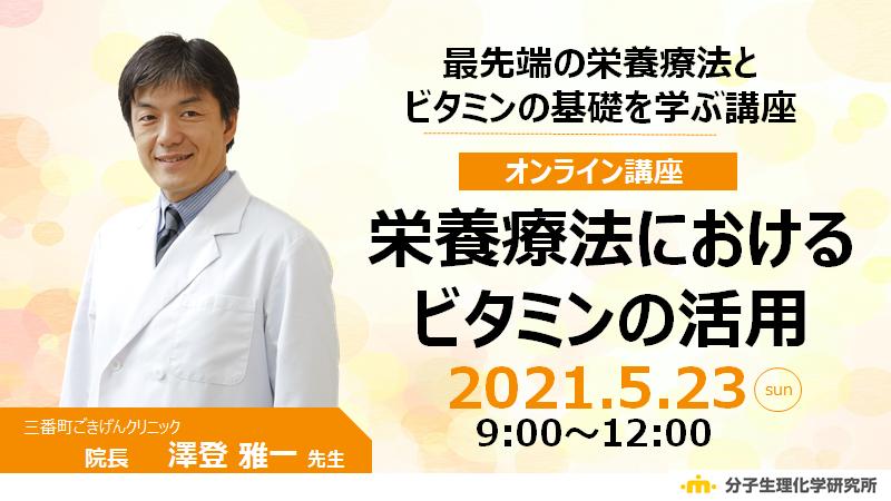 【オンライン】栄養療法におけるビタミンの活用